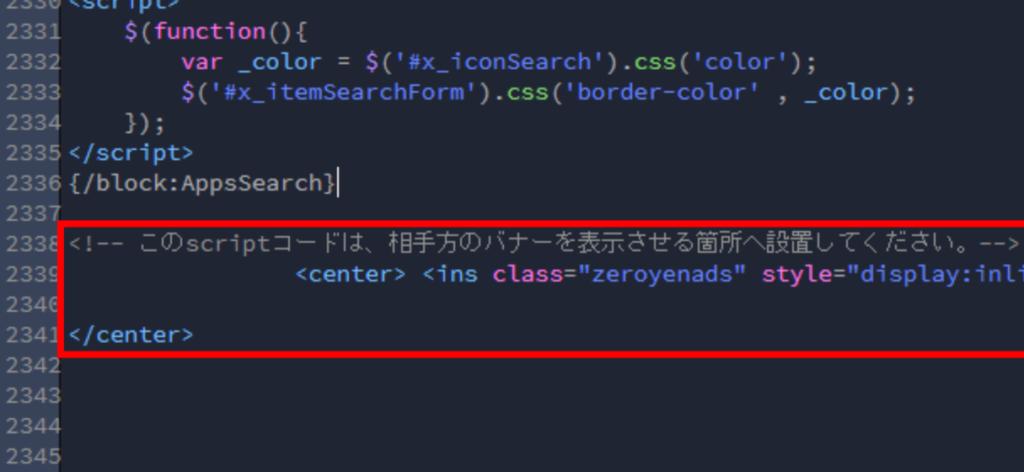 最終行にscriptコードを追加