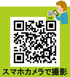 交換広告みんなでセロ円広告バナーを交換QRコード