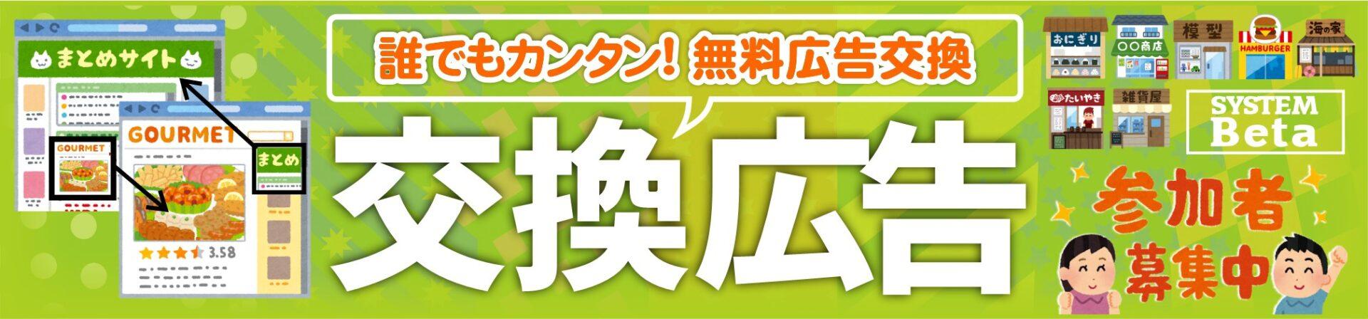 ZERO円広告ドットコム